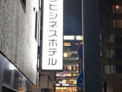 ハカタビジネスホテルです。  駅ビルのすぐ近くです。