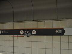 昨晩買った「旅名人の九州満喫きっぷ」を使用して、鉄道旅行開始です。  トップバッターは、福岡市地下鉄博多駅から天神駅まで乗ります。