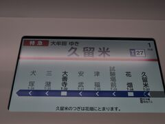 西鉄久留米駅停車、駅名標は撮れないので、車内案内で。  JR久留米駅とは2キロメートルくらい離れています。