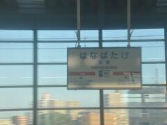 花畑駅停車、高架駅です。
