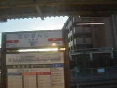 大善寺駅停車、2面4線のホームで緩急接続が行われます。