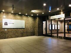 晩ゴハンを無事GETしてオリエンタルホテル東京ベイへ。  連絡橋で駅と繋がった便利なホテルです。