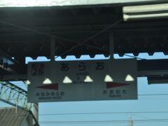 荒尾駅停車、ここから熊本県です。  門司港駅からの電車が数本、この駅までやってきます。