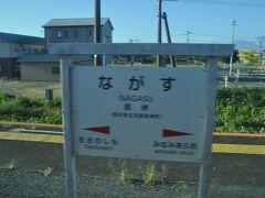 長洲駅停車です。