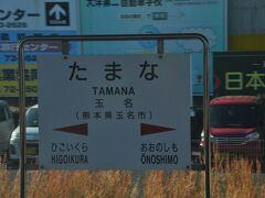 大野下駅の駅名標は撮れず、次の玉名駅停車です。