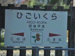 肥後伊倉駅停車、次の木葉駅までの間に新幹線と交差します。
