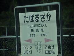 田原坂駅停車です。