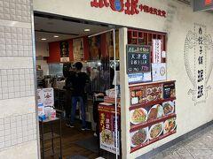 名前は知っているので食べてみたかったけど北海道には店舗がない、珉珉(みんみん)に入ってみます