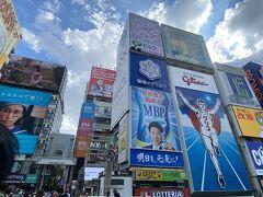 やっぱり大阪に来たらグリコは観たい!