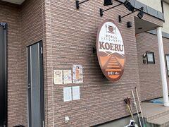 美瑛に移動。 「駅の見えるレストラン&カフェKOERU」で遅いお昼ごはん。 ホテルに併設されているレストランです。