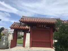 久米至聖廟(孔子廟)へ。 儒学の祖・孔子と、その門弟(四配:顔子・曾子・子思子・孟子)が祀られています。2013年6月、松山公園内に建立されました。  9:00~17:00まで開門され拝観無料。