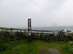霧多布岬の案内までやってきました。