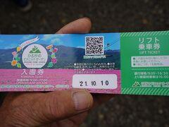ひるがの高原ピクニックガーデン入場券とリフト乗車券を購入。