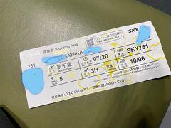 夏季休暇を利用して母と北海道旅行に行ってきました! 1年ぶりの飛行機はスカイマーク。 チケットがピカチュウ
