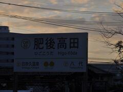 肥後高田駅停車、「ひごこうだ」駅です。