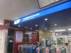 緊急事態宣言が明け、久しぶりに東京からちょっと離れたところへ行ってみました 朝6時半小田急線の新宿駅です