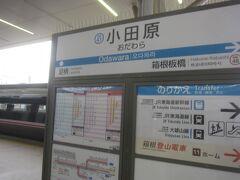 08時10分に小田原に到着