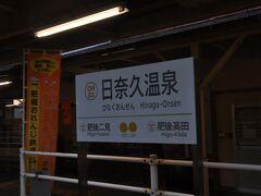 日奈久温泉駅停車