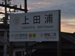 上田浦駅停車