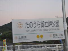 たのうら御立岬公園駅停車です。2005年3月に開業した駅です。