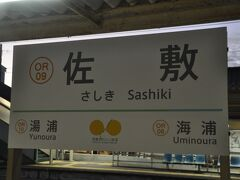 佐敷駅停車です。
