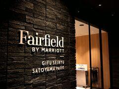 京都を出てから2時間余り…。 美濃加茂ICで高速道路を下りたら、そこからほぼ隣接と言って良い立地に、真新しいフェアフィールドbyマリオットが!! 昨年10月に、道の駅プロジェクトというものの一貫でオープンしたホテルなんですって。