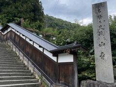 12時23分山寺登山口到着。