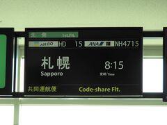 ANA4715便。 北海道は25度目です。稚内は5度目。飛行機で2度、車で2度。鉄道で1回です。