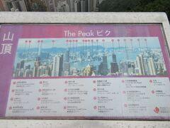 「ビクトリア ピーク」 案内板の日本語は「ピク」になっていますヨ。