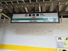 10月5日 火曜日 コロナウイルス感染を避けるために 最近は23区内は避けて 東京を通らないコースにしている 武蔵野線で大宮方向に行く