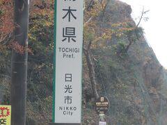10時ごろ菅沼を出発。 金精峠のトンネルを抜けたら栃木です。