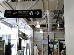 行くまで知らなかったのですが、熊本空港は新ターミナル建設中で今のターミナルは仮設。配管むき出し。成田空港を思い出します。  熊本空港へは意外にスムーズに到着し降機も早く、計画時に諦めていた市内行きのバス出発時刻に十分間に合いそうだったので、トイレに寄ってそのままバス停へ。バスは満席で出発です。