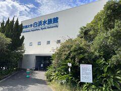 白浜水族館に来ました。 日本で3番目に古い水族館だそうです。