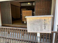 街並みは江戸情緒あふれており、落ち着いた雰囲気。 こちらは、石見地区で一番大きな商家の屋敷跡で、内部を見学できるが、520円かかる  ここからは代官所ゾーン