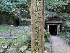 さらに歩いて5分ほどで、石見銀山遺跡龍源寺間歩に到着