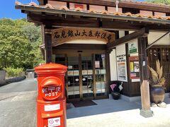 住宅地なので当然郵便局もある。景観を損ねないためか、周りと同様昔ながらの建物である
