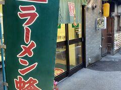 ホテルにチェックインした後に夕食。 旭川は緊急事態宣言の影響で、休業しているお店多数。 ホテル近くの旭川ラーメンを食べることにしました。 普段は行列必須の有名店「蜂屋 五条創業店」へ。