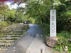その始まりは1200年くらい前だという三千院に到着。 京都~大原三千院~という昭和歌謡もありました。