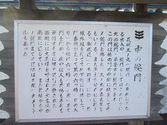 萩博物館の駐車場に車を駐車し、萩城城下町を散策します。 駐車場の所に、中の総門の説明あり。