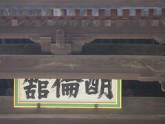 明倫と掲げられた門。 萩博物館の駐車場で支払いしているので、明倫館は駐車券を館内に持って行って手続きすれば無料です。中央公園と3か所が310円で1日停められます。
