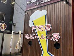 徒歩5分ほどで到着  この旅の最後のランチは 小倉の門司港地ビール工房です  前もって電話で予約しておきました