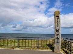 納沙布岬です。