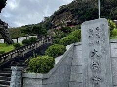 駅から徒歩15分、大福寺さんに到着。 『崖観音』の名称で知られているお寺さんです。