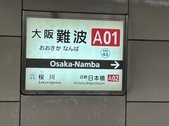 近鉄大阪難波駅から近鉄奈良線に乗ります