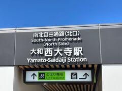 近鉄大和西大寺に到着です。ここから奈良交通バスで平城京跡に向かいます。