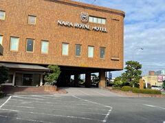 今日の泊まりは奈良ロイヤルホテルです