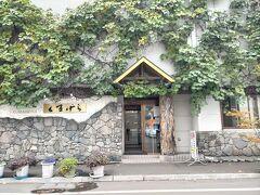 ランチは富良野の駅前にあるこちらのくまげらで。 昨年11月に来た時はホエーオムカレーを食べましたが今回はここの名物料理を。