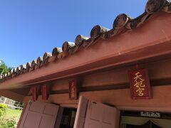 天妃宮に到着。ここで「ちょっと台湾旅行気分」に触れながら、4人の神様にご挨拶させていただきました。