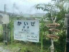 海瀬駅。 日本海から一番遠い駅だそうです。