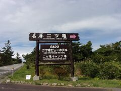 佐渡島の一番北の所、二ツ亀に到着(・~・)。 両津の港から車で1時間程度かかりました。